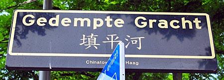 Niederlande - Den Haag - Chinatown